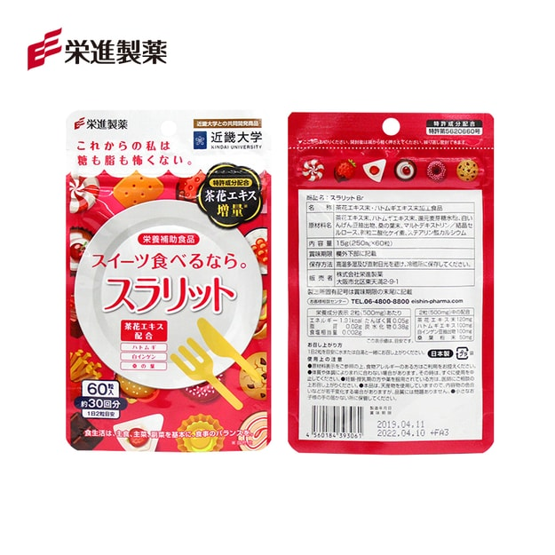 Product Detail - EISHIN Camellia Extract Br 60 Tablets - image 0