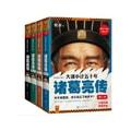 大谋小计五十年:诸葛亮传(套装共4册)