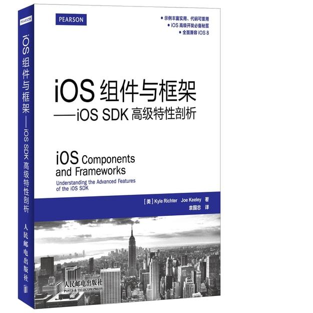 商品详情 - iOS组件与框架:iOS SDK高级特性剖析 - image  0