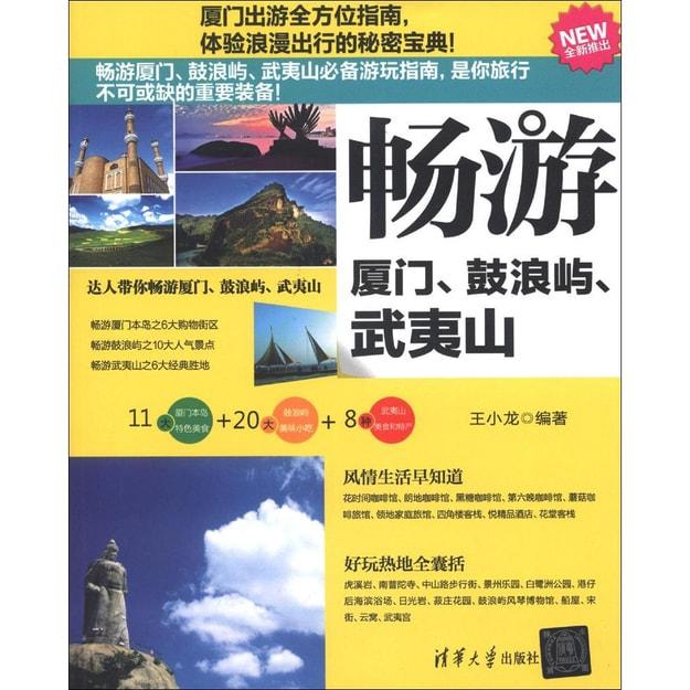 商品详情 - 畅游厦门、鼓浪屿、武夷山(全新推出) - image  0