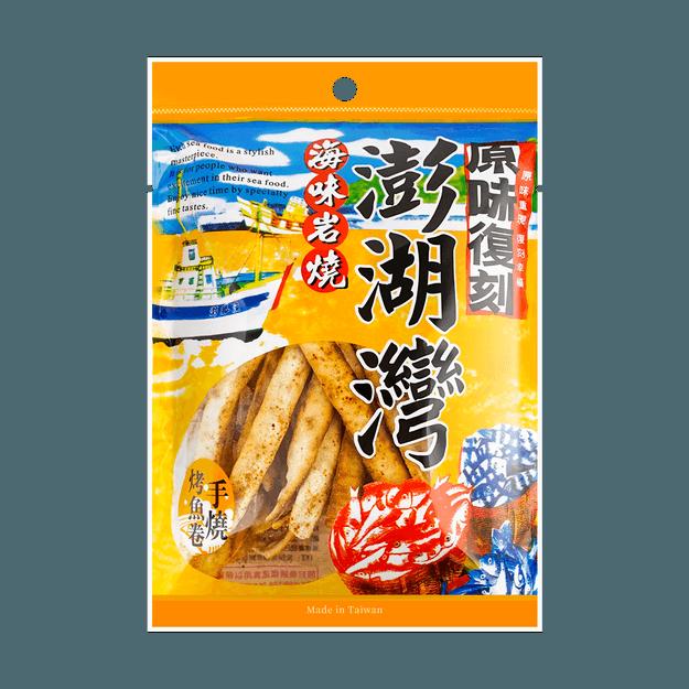 商品详情 - 台湾安心味觉 原味复刻 烤鱼卷 85g - image  0