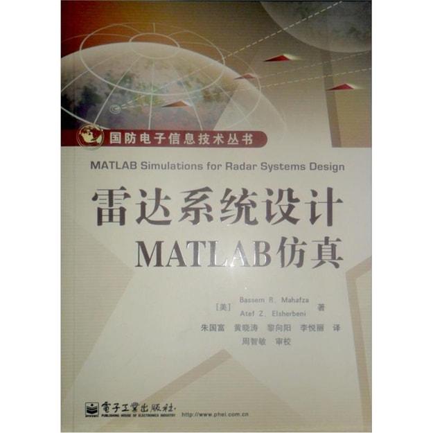 商品详情 - 雷达系统设计MATLAB仿真 - image  0