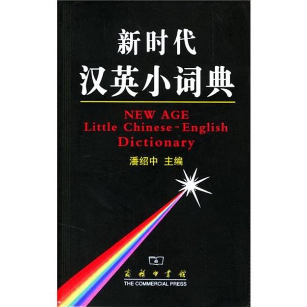 商品详情 - 新时代汉英小词典 - image  0