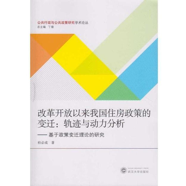 商品详情 - 改革开放以来我国住房政策的变迁:轨迹与动力分析 基于政策变迁理论的研究 - image  0