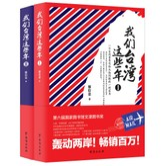 我们台湾这些年(套装共2册)
