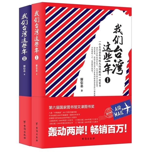 商品详情 - 我们台湾这些年(套装共2册) - image  0