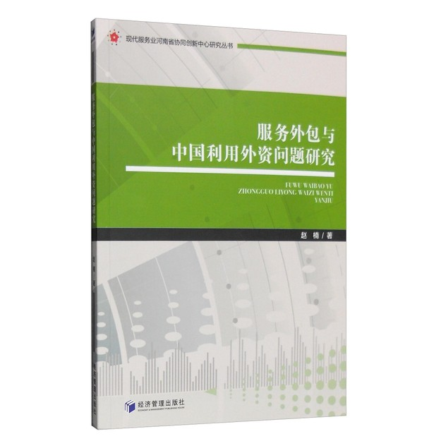 商品详情 - 服务外包与中国利用外资问题研究 - image  0