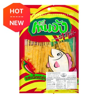 LADYBIRD BRAND Ten Jang Prepared Fish Spicy 42.5g
