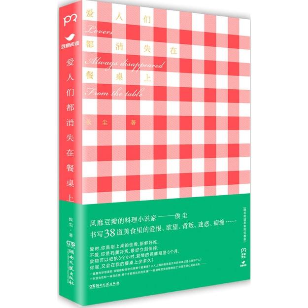 商品详情 - 爱人们都消失在餐桌上 - image  0