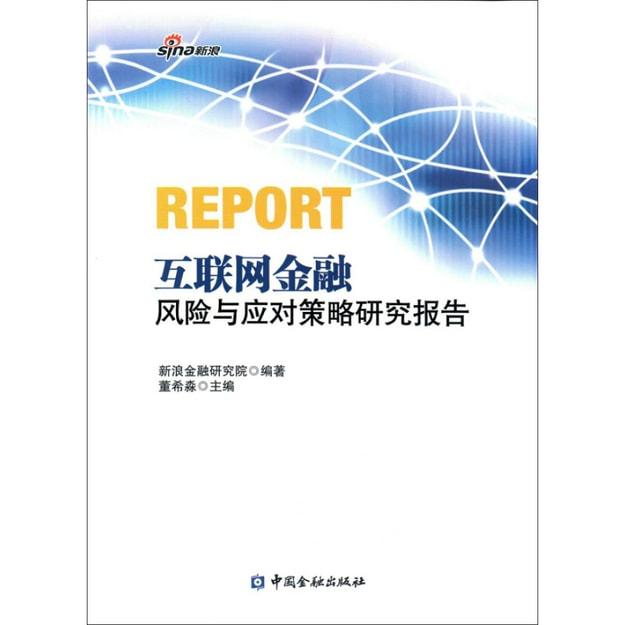 商品详情 - 互联网金融风险与应对策略研究报告 - image  0