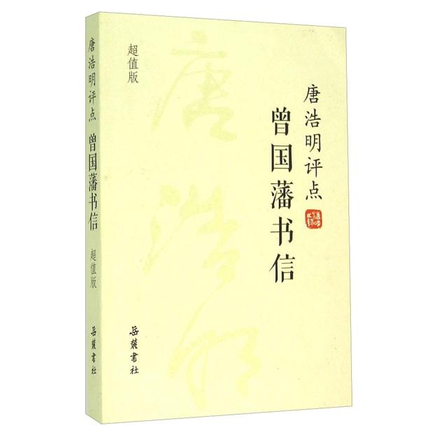 商品详情 - 唐浩明评点曾国藩书信(超值版) - image  0