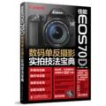 佳能EOS 70D数码单反摄影实拍技法宝典(附光盘)