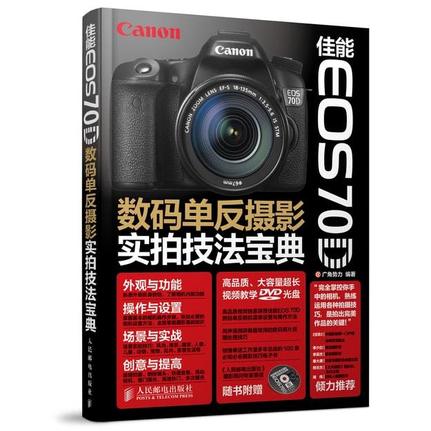 Product Detail - 佳能EOS 70D数码单反摄影实拍技法宝典(附光盘) - image 0
