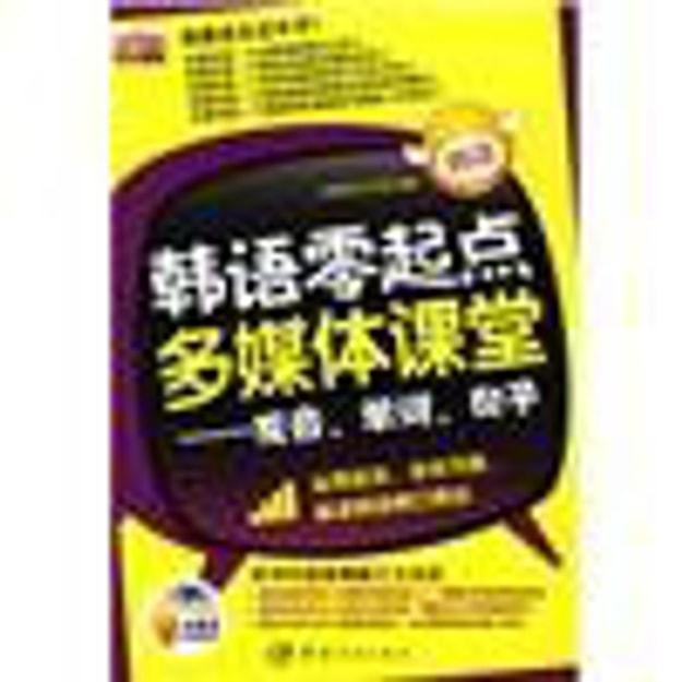 商品详情 - 韩语零起点多媒体课堂:发音、单词、句子(附光盘1张) - image  0