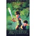 魔界系列:魔书重现