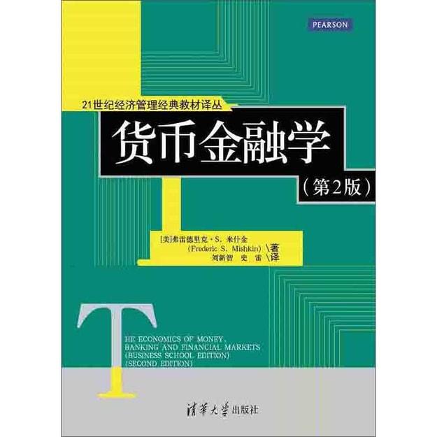 商品详情 - 货币金融学(第2版) - image  0