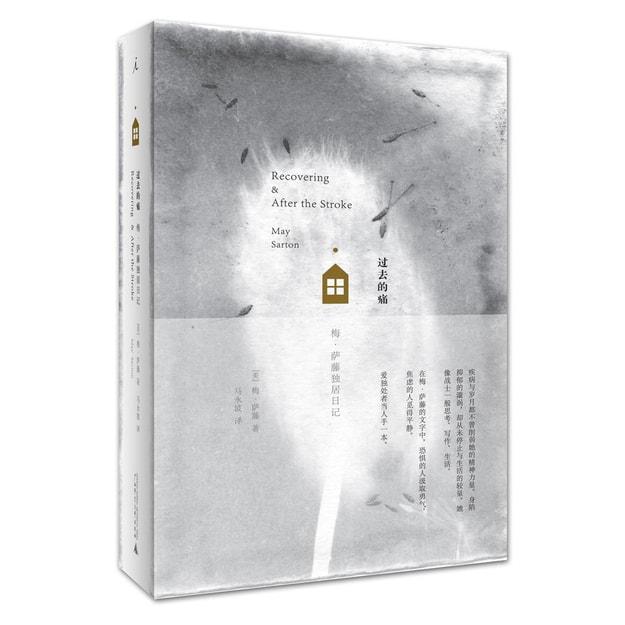 商品详情 - 过去的痛:梅·萨藤独居日记 - image  0