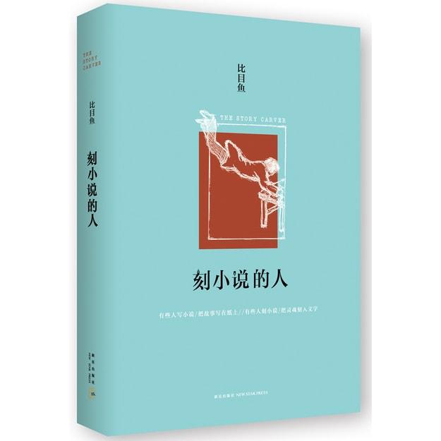 商品详情 - 刻小说的人 - image  0