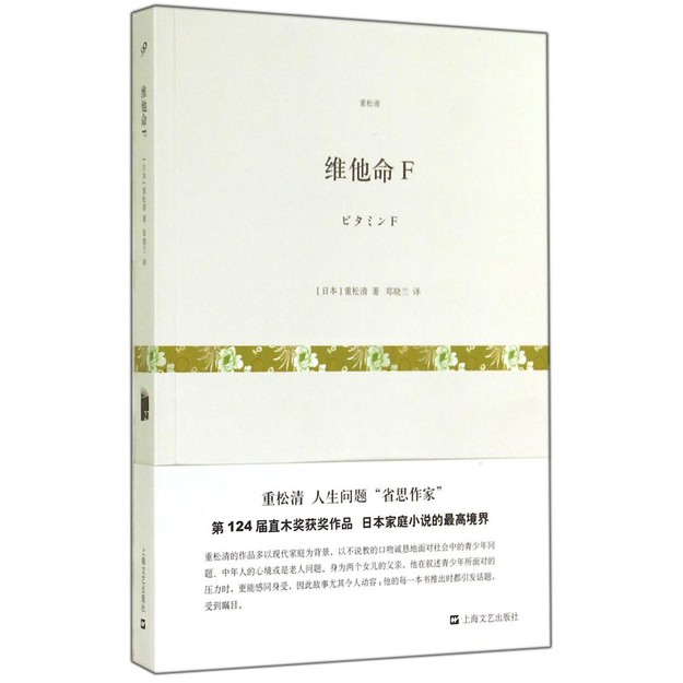 商品详情 - 维他命F - image  0