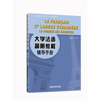 大学法语简明教程辅导手册