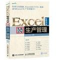 Excel 2013高效办公 生产管理