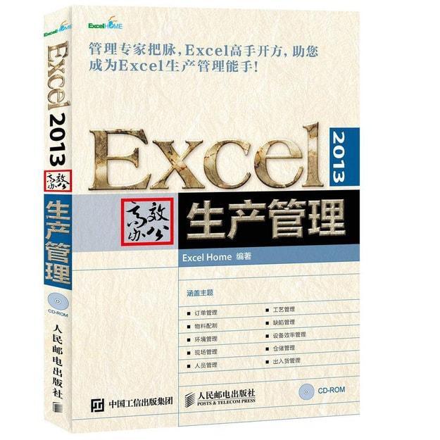 商品详情 - Excel 2013高效办公 生产管理 - image  0