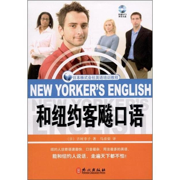 商品详情 - 和纽约客飚口语(附MP3光盘1张) - image  0