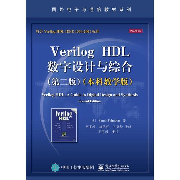 商品详情 - Verilog HDL数字设计与综合(第二版 本科教学版) - image  0
