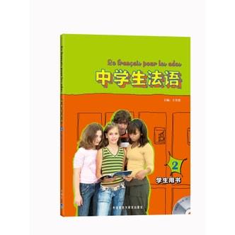 中学生法语2(学生用书)(附MP3光盘1张)