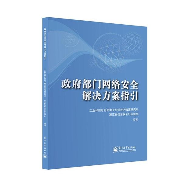 商品详情 - 政府部门网络安全解决方案指引 - image  0