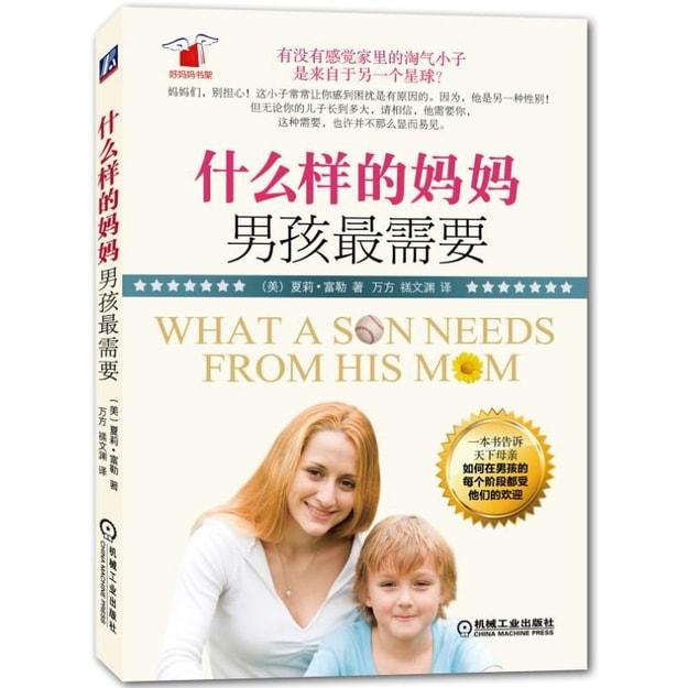 商品详情 - 什么样的妈妈男孩最需要 - image  0