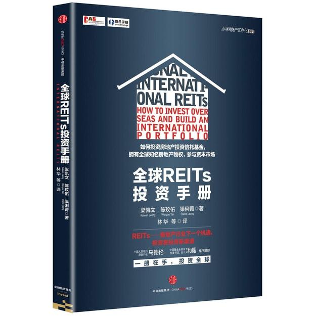 商品详情 - 全球REITs投资手册 - image  0