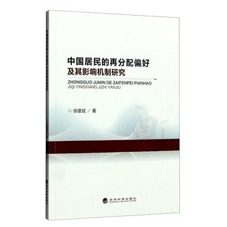 中国居民的再分配偏好及其影响机制研究