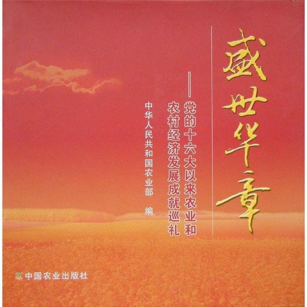 商品详情 - 盛世华章:党的十六大以来农业和农村经济发展成就巡礼 - image  0