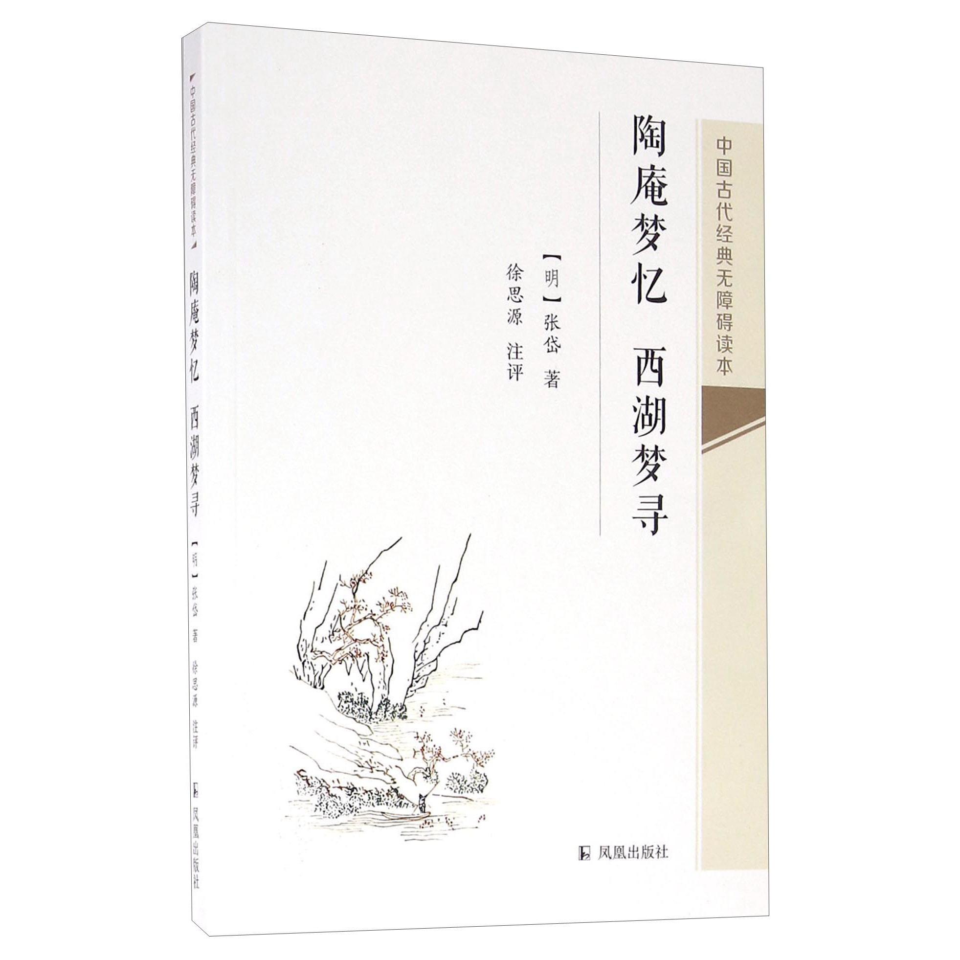 Yamibuy.com:Customer reviews:陶庵梦忆 西湖梦寻