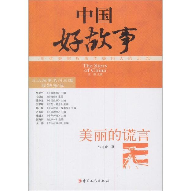 商品详情 - 中国好故事:美丽的谎言 - image  0