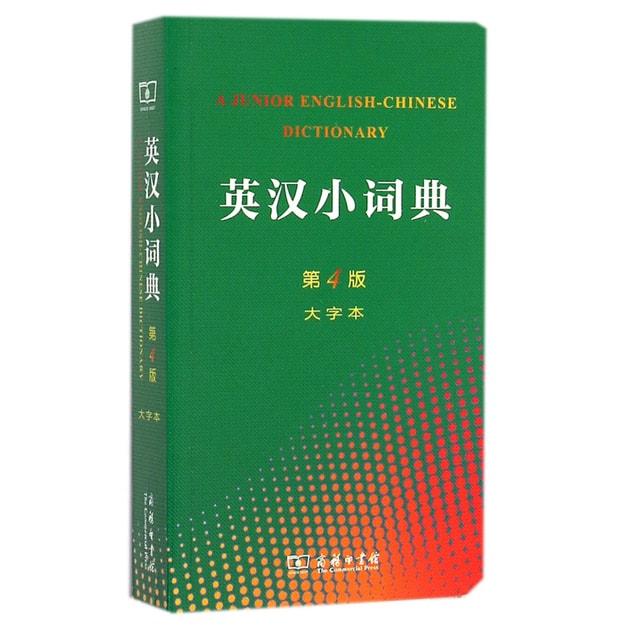 商品详情 - 英汉小词典(第4版 大字本) - image  0