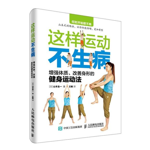 商品详情 - 这样运动不生病 增强体质、改善身形的健身运动法 - image  0