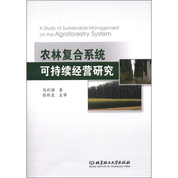 商品详情 - 农林复合系统可持续经营研究 - image  0