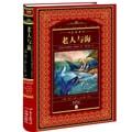 世界文学名著典藏·全译本:老人与海