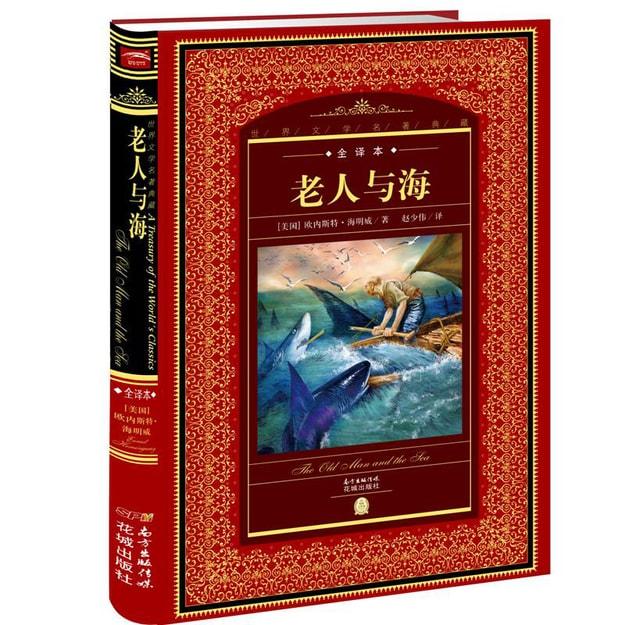 商品详情 - 世界文学名著典藏·全译本:老人与海 - image  0