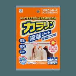 【限时买2赠1】日本KOKUBO小久保 炫彩除湿垫 衣柜专用