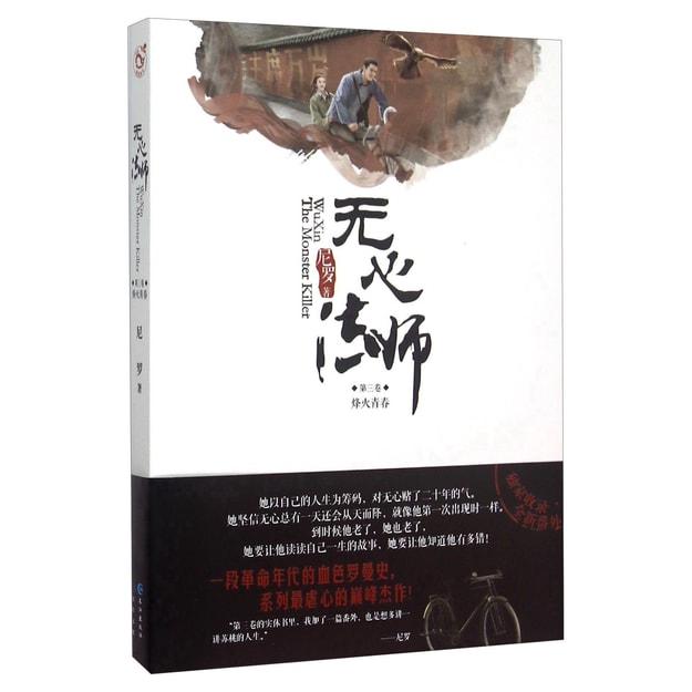 商品详情 - 无心法师(3) - image  0