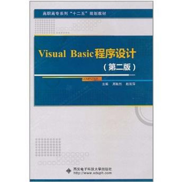 Product Detail - Visual Basic程序设计(第2版) - image 0