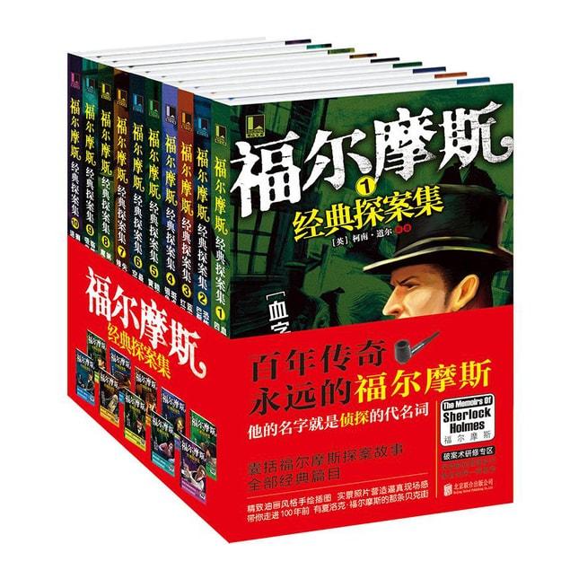 商品详情 - 福尔摩斯经典探案集(套装共10册) - image  0