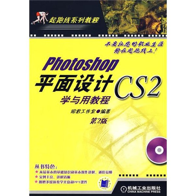 商品详情 - Photoshopcs2平面设计学与用教程(第2版)(附光盘) - image  0