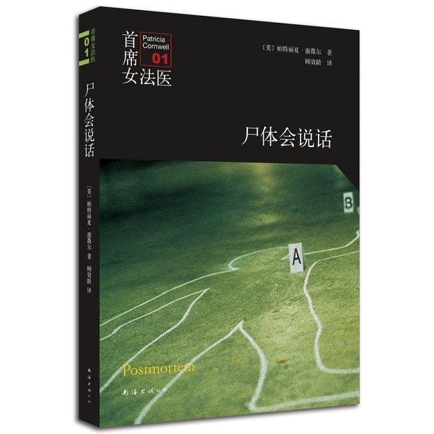 商品详情 - 首席女法医(01):尸体会说话 - image  0