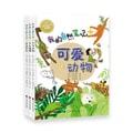 我的自然笔记+:多彩植物+可爱动物+百变昆虫(套装全3册)