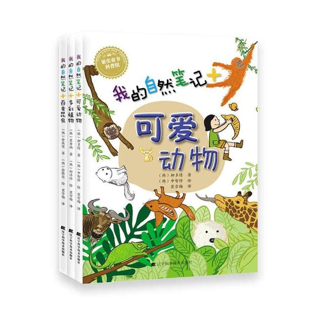 商品详情 - 我的自然笔记+:多彩植物+可爱动物+百变昆虫(套装全3册) - image  0
