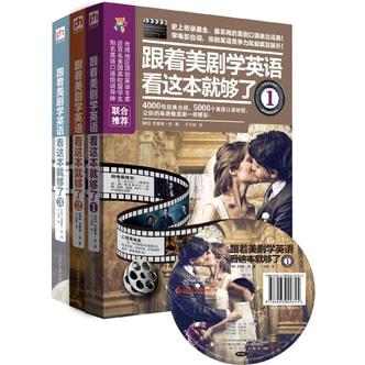 跟着美剧学英语看这本就够了(套装全1-3册 附光盘)
